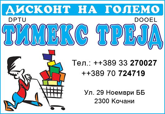 timeks-trejd-podveb