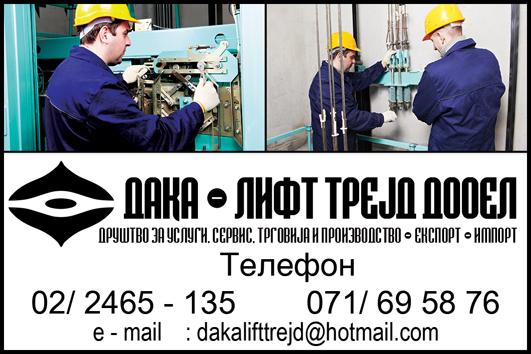 daka_lift_trejd_podveb
