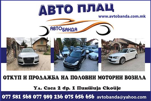 avtobandakolor