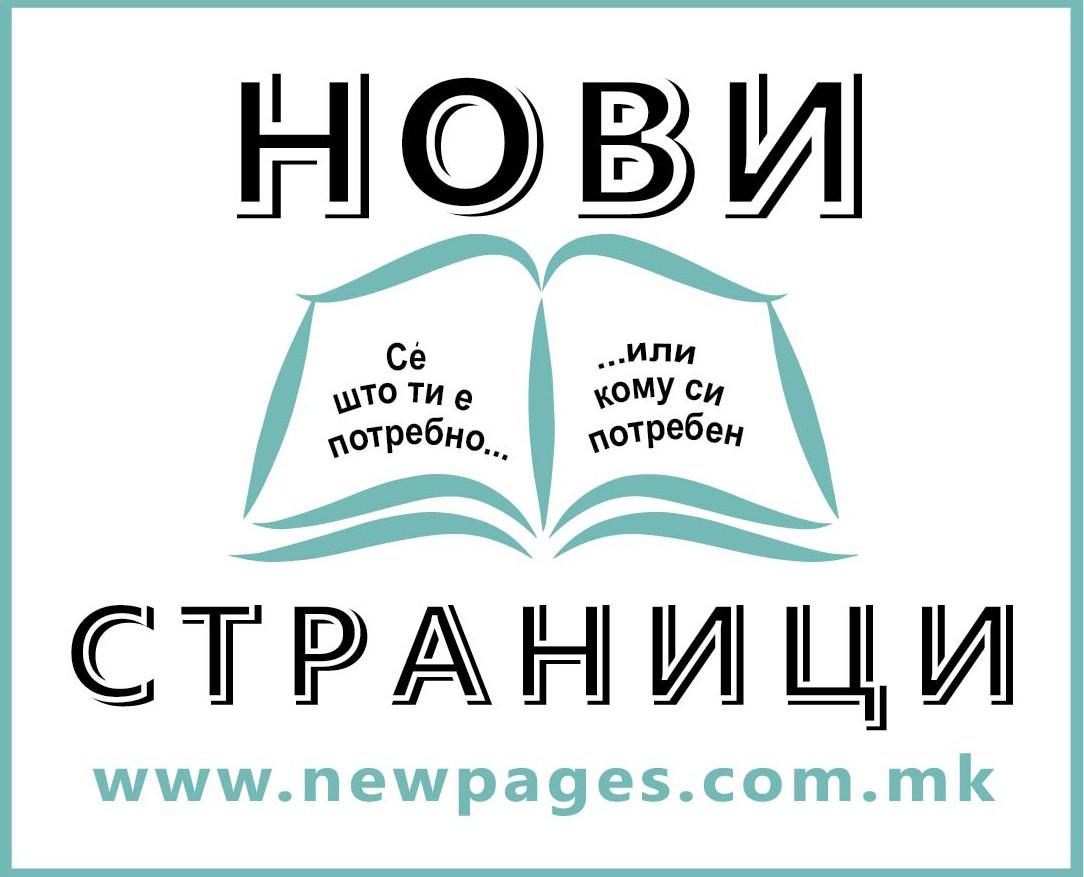 Нови страници